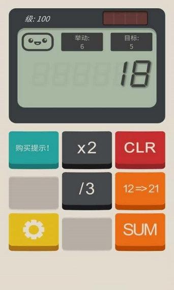 计算器游戏中文版
