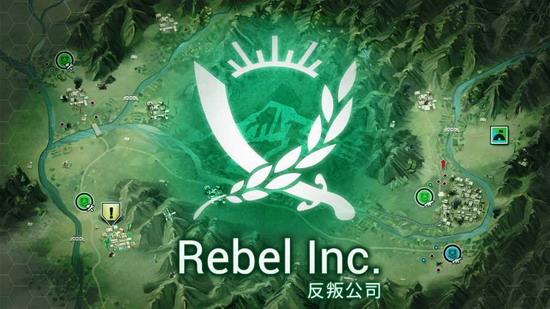 反叛公司中文破解版