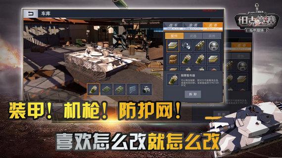 坦克竞赛下载