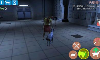 模拟僵尸山羊免费下载