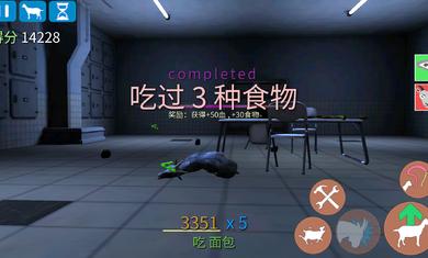 模拟僵尸山羊中文破解版