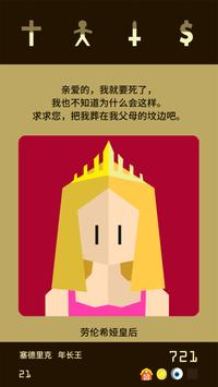 王权免费版