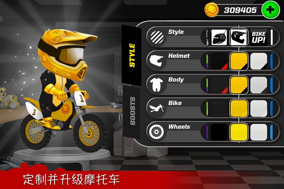 越野摩托游戏下载