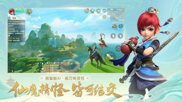 梦幻西游3D版手游下载