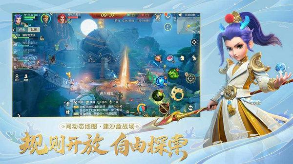 梦幻西游三维版下载