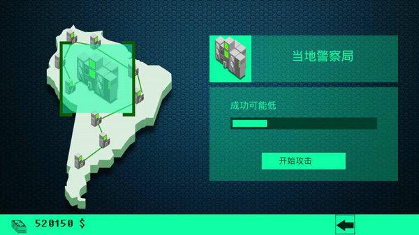 黑客病毒中文破解版