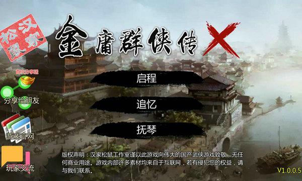 金庸群侠传x破解版