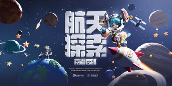 王者荣耀s18新赛季航天主题皮肤正式上线