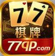 77棋牌最新版本