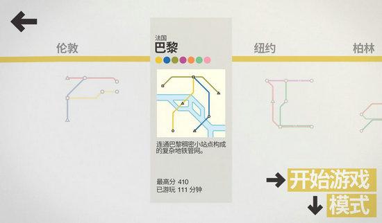 模拟地铁破解版下载无限道具