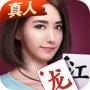 龙江棋牌  v1.0 送话费版