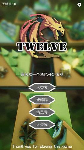 十二幻界安卓版