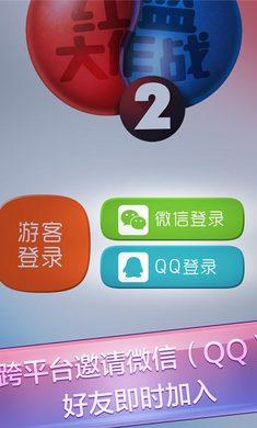 红蓝大作战2安卓下载