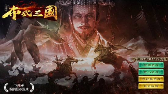 布武三国游戏