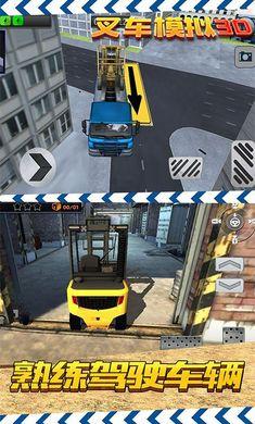 叉车模拟3D免费购物版