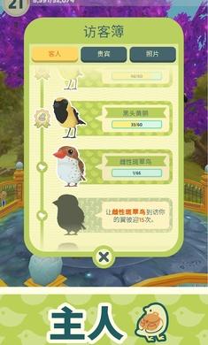 小鸟旅社游戏安卓版