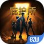 庇护所中文版  v1.0