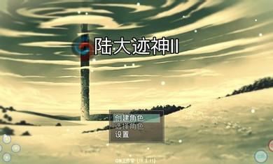 神迹大陆Ⅱ无限金币版