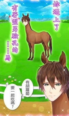 马之王子殿下无限金萝卜版