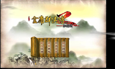 金庸群侠传2安卓版