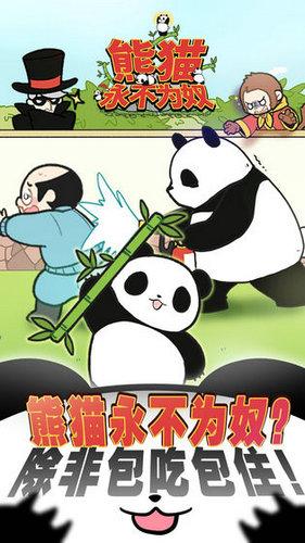 熊猫永不为奴再见饲养员手游下载