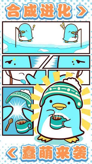 圆滚滚的企鹅好可爱下载