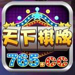 765棋牌游戏中心官方版
