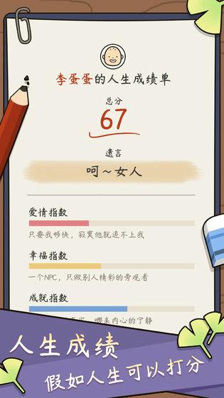 人生模拟器中国式人生下载