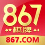 867棋牌十周年官网版