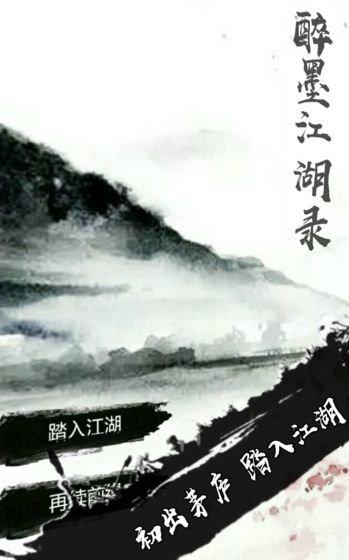 醉墨江湖录
