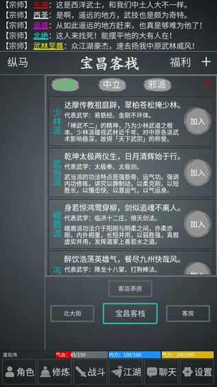 江湖论剑游戏