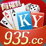 935棋牌官方版