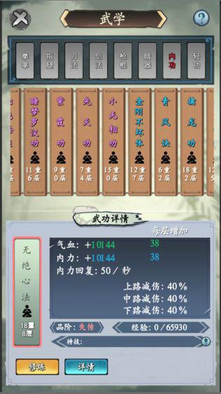 旅行江湖游戏