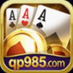 985棋牌最新官网版