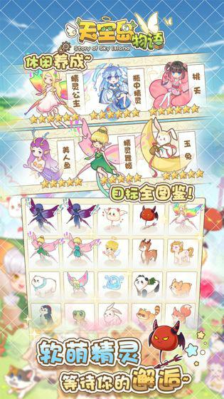 天空岛物语游戏