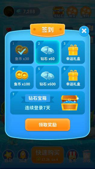 快乐淘金鱼