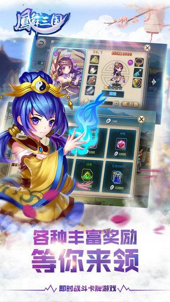 凤舞三国游戏