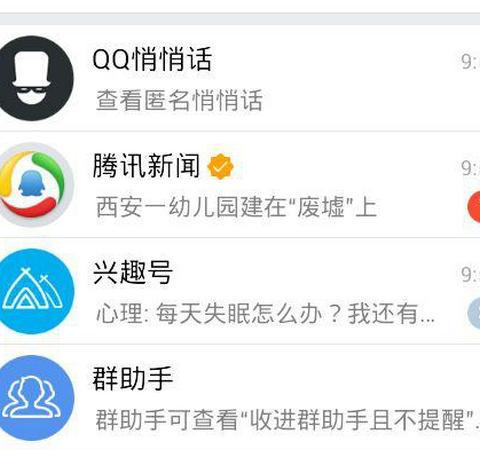 腾讯QQ电脑版2020