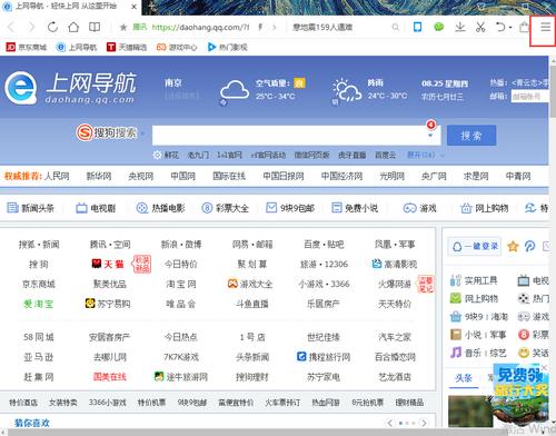 qq浏览器下载2020
