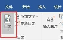 word目录怎么自动生成 word目录自动生成方法介绍