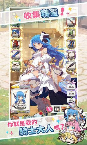 骑士的公主养成安卓版
