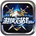 游侠对战平台官方版  v6.38 最新版