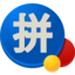 谷歌拼音输入法电脑版  v2.7.25 官方版
