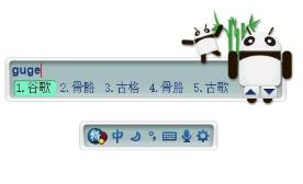 谷歌拼音输入法电脑版