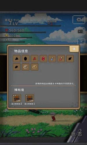 红莲之剑手机版