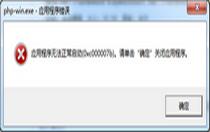 应用程序无法正常启动怎么办 应用程序无法正常启动0xc000007b解决方法