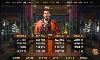 蜀汉宏图2手机版