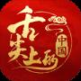 舌尖上的中国手游  v1.0