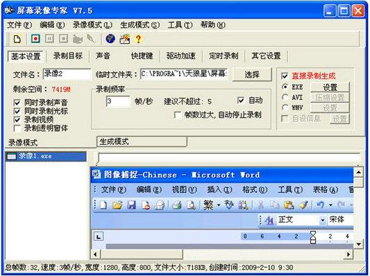 屏幕录像专家免费版