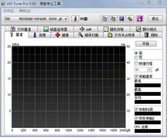 hd tune pro汉化版
